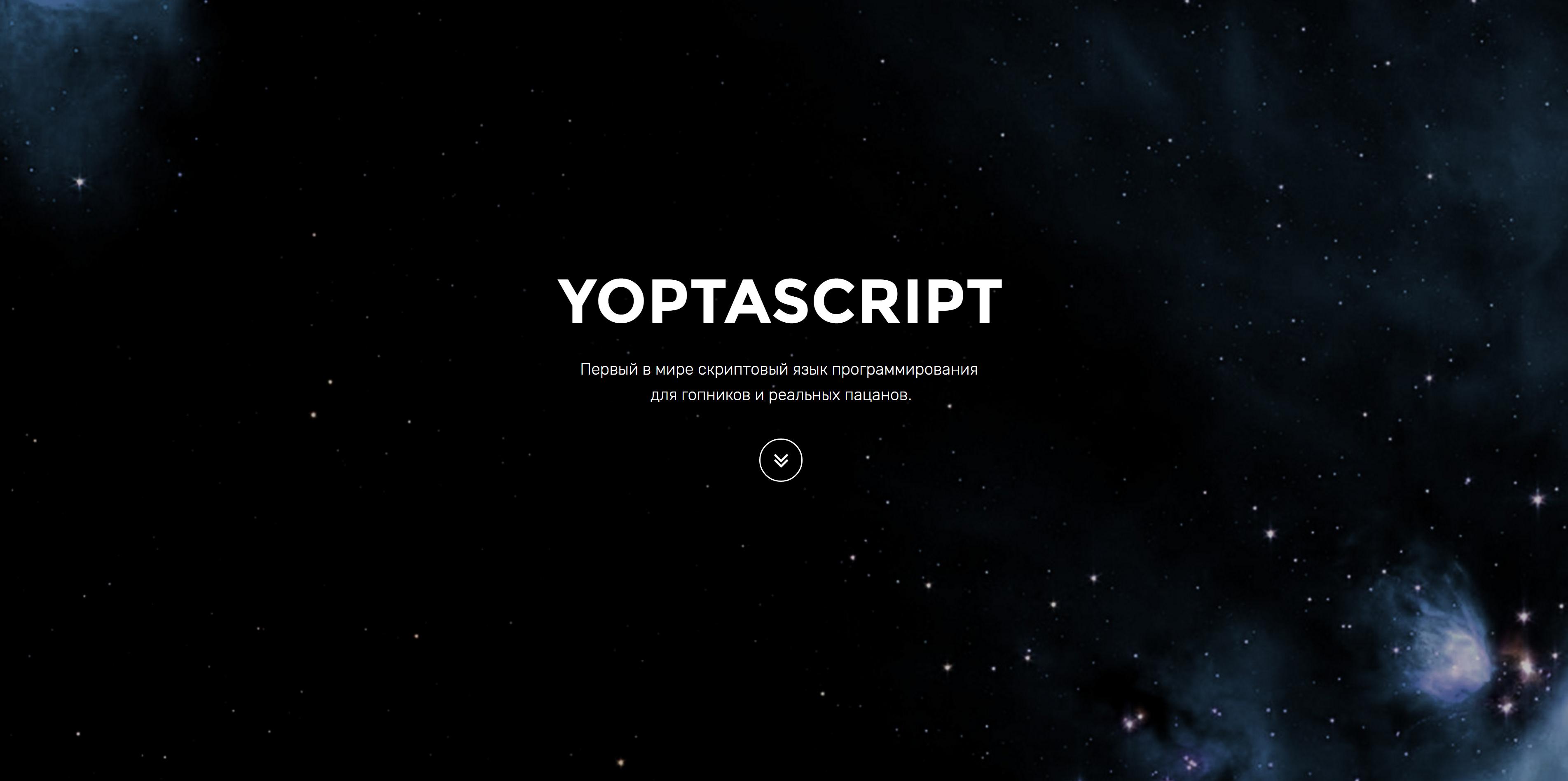 💻 Yoptascript | Un langage de programmation parodique créer par étudiants russes